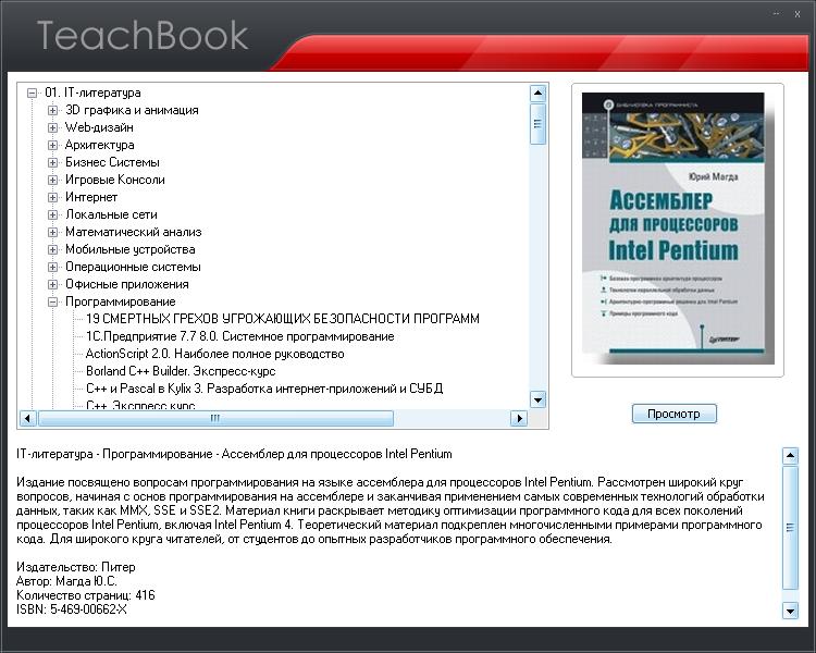 http://purebasic.ucoz.com/PB_img/TeachBook.png